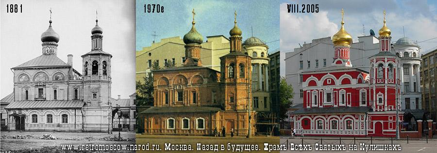 #001.Храм Всех Святых на Кулишках.1881/1970е/2005