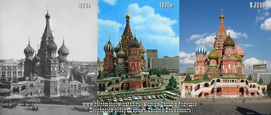 #002.Красная площадь.Покровский собор (Василия Блаженного).1890е/1960е/V.2006