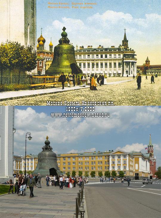 #006.Кремль.Ивановская площадь.1900е/V.2008