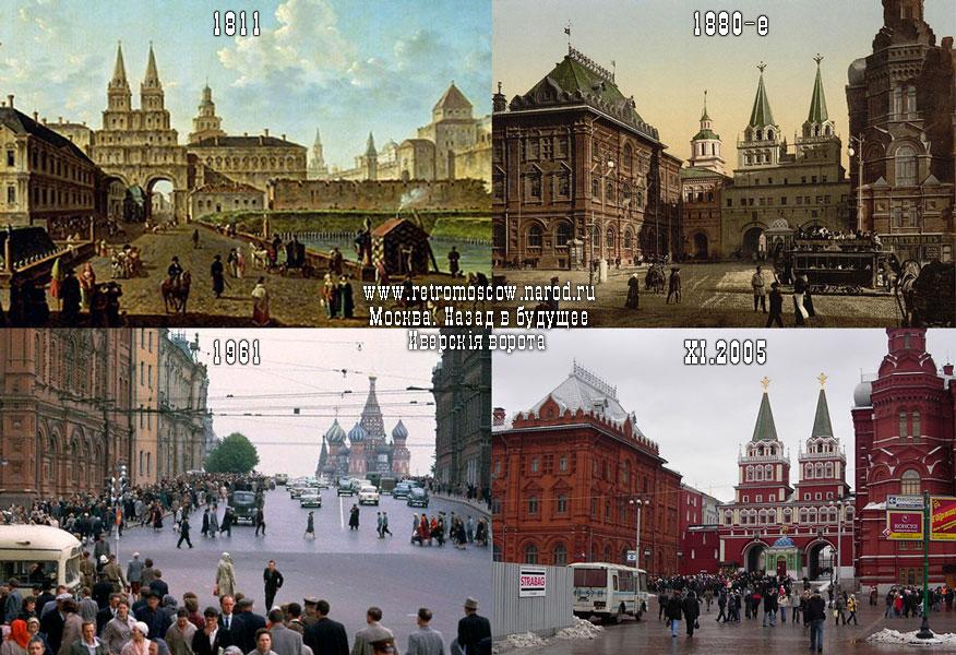 Монтаж#007.Воскресенские(Иверские)ворота.1811/1890е/1961/2005
