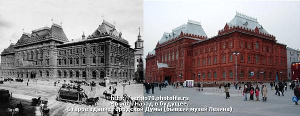 #009.Старое здание Московской Городской Думы.1900-е/2005