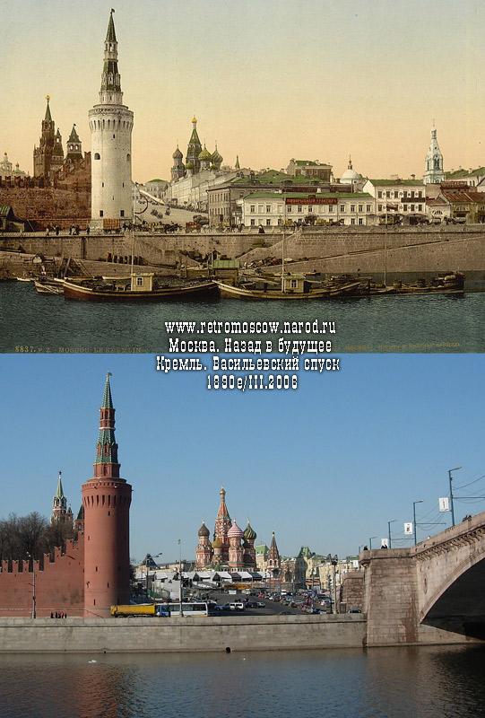 #016.Кремль.Васильевский спуск.1890е/III.2006