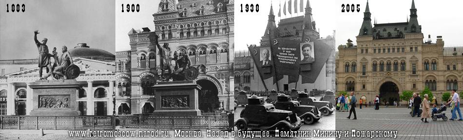 #023.Памятник Минину и Пожарскому.1883/1900/1938/2005