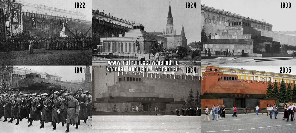 #026.Красная площадь.Мавзолей.1922/1924/1930/1964/2005