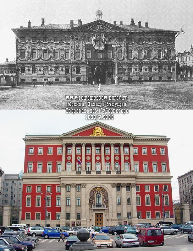 #029.Тверская, дом губернатора.1896/V.2005