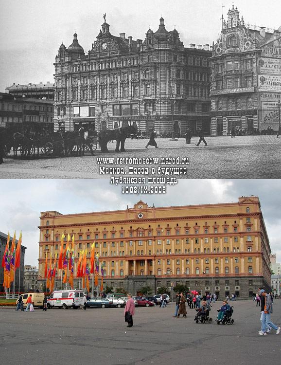#038.Лубянская площадь, здание ФСБ.1908/IX.2005