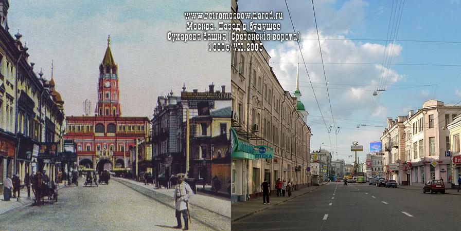 #042.Сухарева башня.1900е/VII.2005