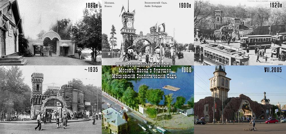 #045.Пресня, Московский Зоопарк.1880е/1900е/1920е/1935/1966/2005
