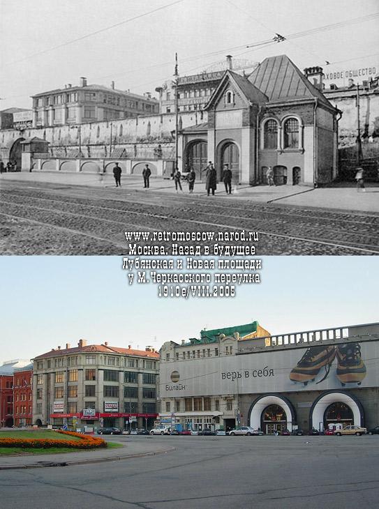 #046.Лубянская площадь и Новая площадь.1910е/VIII.2005