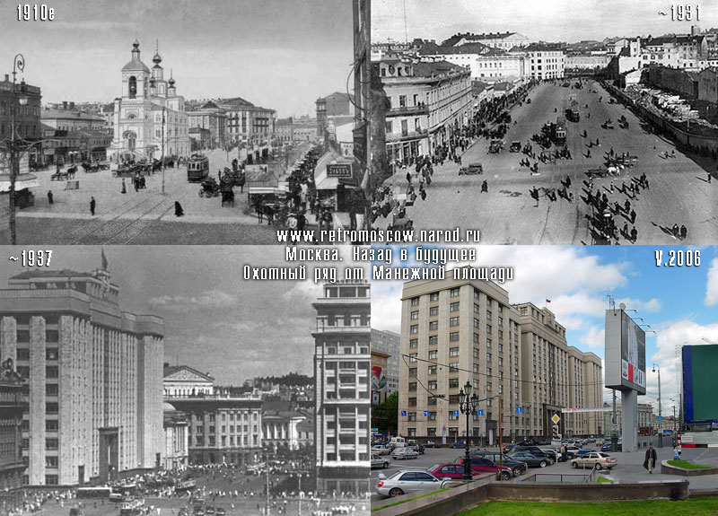 #050.Охотный ряд от Манежной площади.1910е/~1931/~1937/V.2006