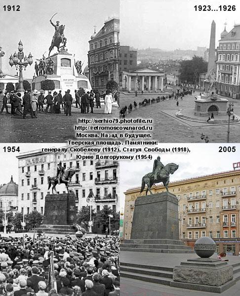 #055.Тверская площадь.Памятники.1912/1923..26/1954/2005