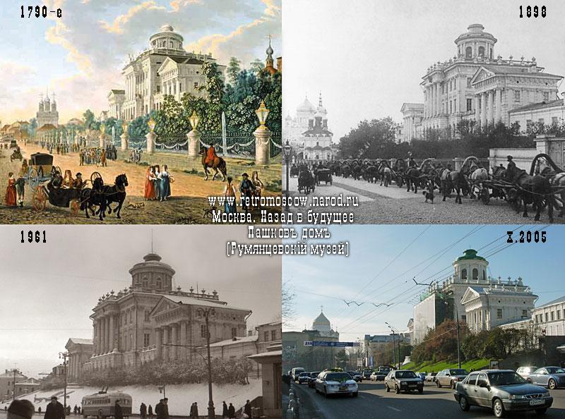 #057.Пашков дом.1790-е/1898/1961/X.2005