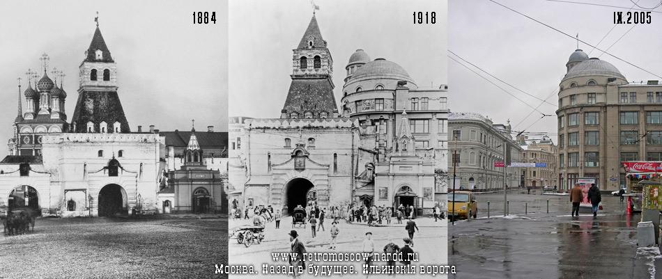Монтаж#059.Ильинские ворота и часовня.1884/1918/2005