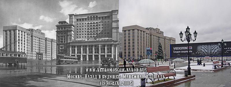 Монтаж #060.Манежная площадь и гостиница Москва.1930-е/2005