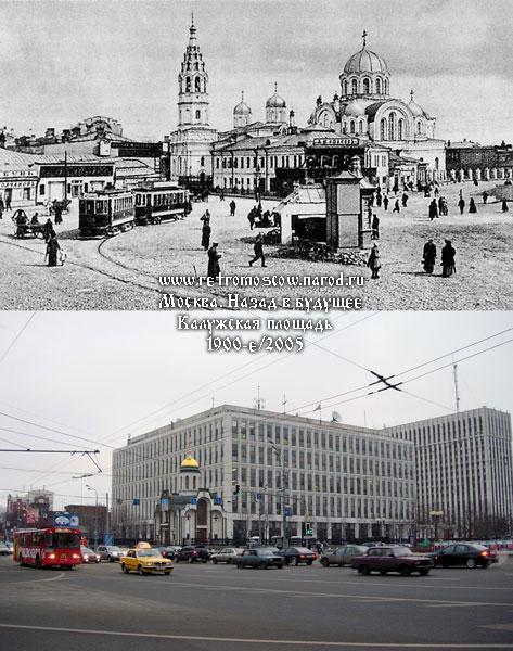 #061.Калужская площадь.1900-е/2005