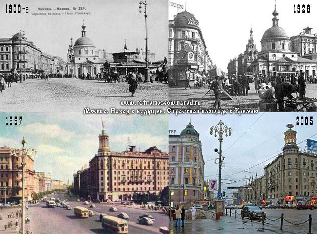 #063.Страстная (Пушкинская) площадь к Кремлю.1900е/1928/1957/2005
