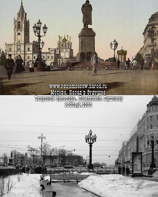 #065.Тверской бульвар.Памятник Пушкину.1890е/2005