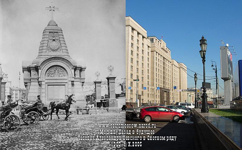 #067.Охотный ряд,часовня А.Невского.1900-е/2005