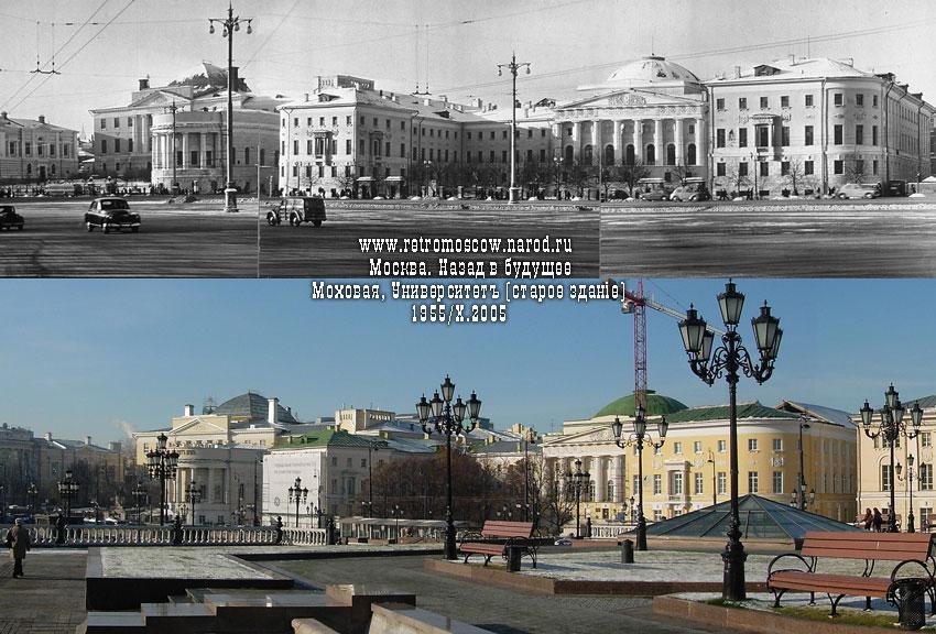 #068.Моховая,старый МГУ.1955/2005