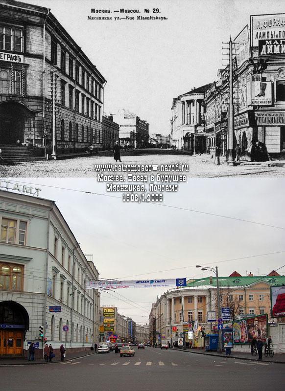 #070.Мясницкая улица, Почтамт.1906/2006