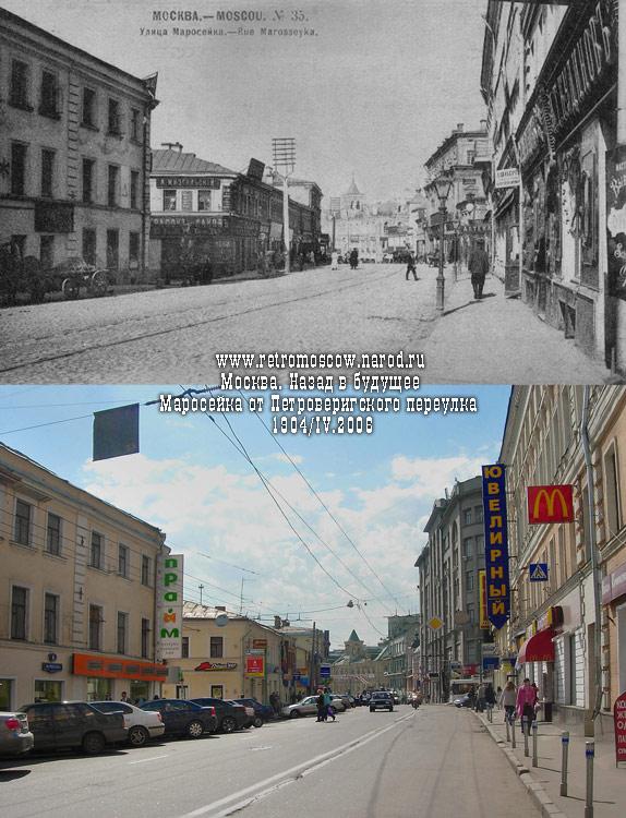 #077.Маросейка от Петроверигского переулка.1904/V.2006