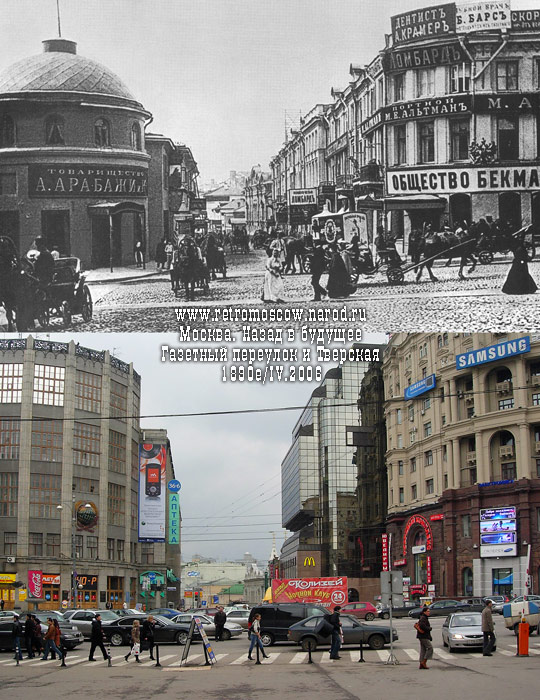 #078.Газетный переулок и Тверская.1890е/IV.2006