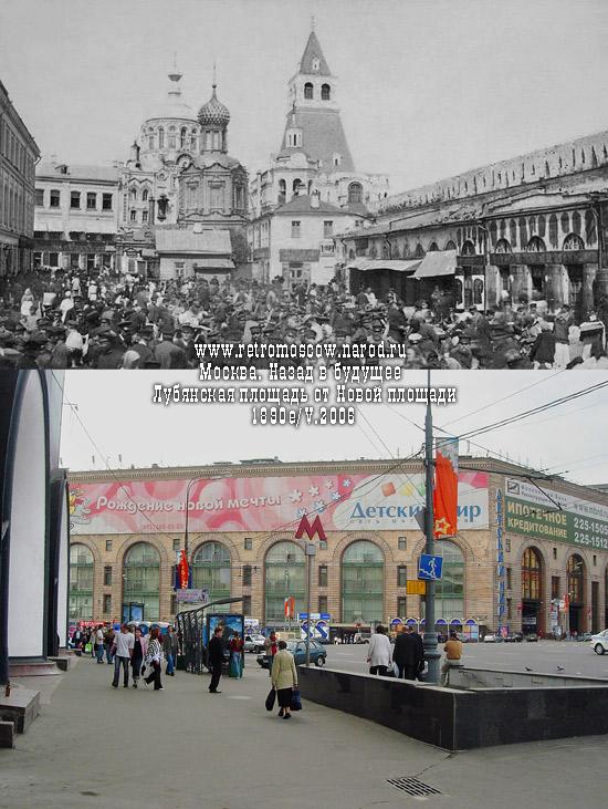#080.Лубянская площадь,Детский Мир.1890е/V.2006