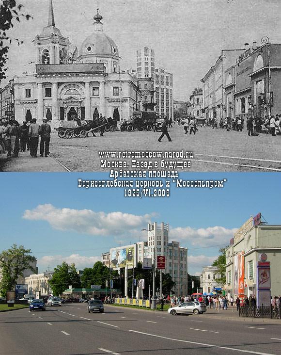 #082.Арбатская площадь,Моссельпром,кинотеатр Художественный.1925/VI.2006
