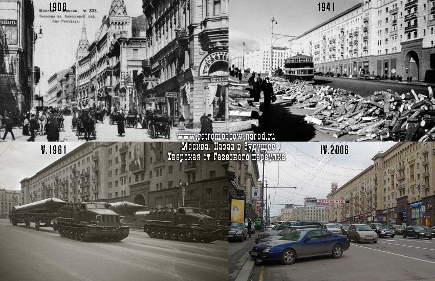 #085.Тверская от Газетного переулка.1906/1941/V.1961/IV.2006