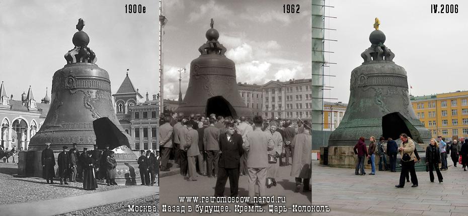 #093.Кремль.Царь-Колокол.1900е/1962/IV.2006
