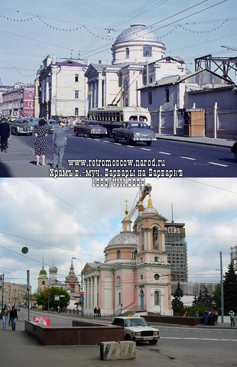 #094.Варварка. Церковь Великомученицы Варвары.1963/VIII.2006