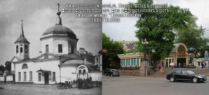 #097.Храм Сошествия Св.Духа и метро Кропоткинская.1881/2006