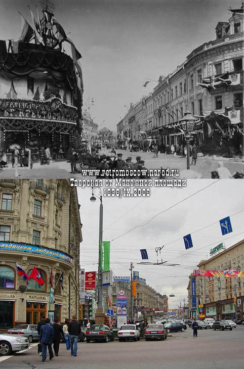#099.Тверская от Манежной площади.V.1896/IX.2006