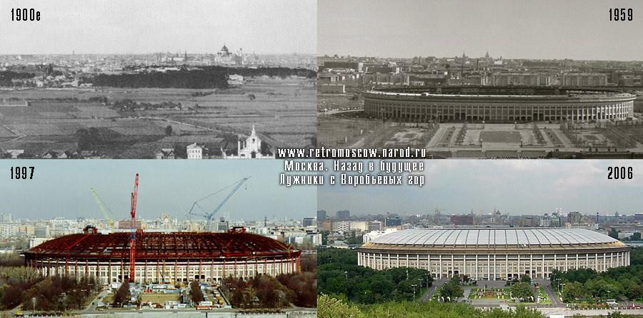 #101.Лужники с Воробёвых гор.1900е/1959/1997/2006