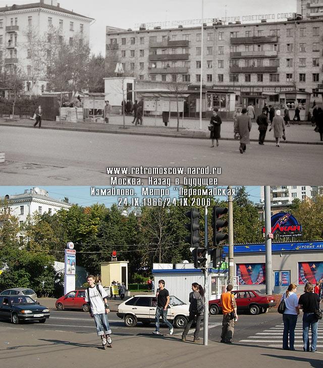 #103.Измайлово.Станция метро Первомайская.24.IX.1966/24.IX.2006
