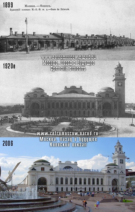 #104.Киевский воказл (Брянский вокзал).1899/1920е/VI.2006