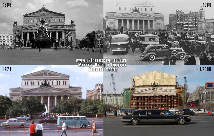 #105.Большой театр и авто.Театральная площадь.1896/1939/1971/2006