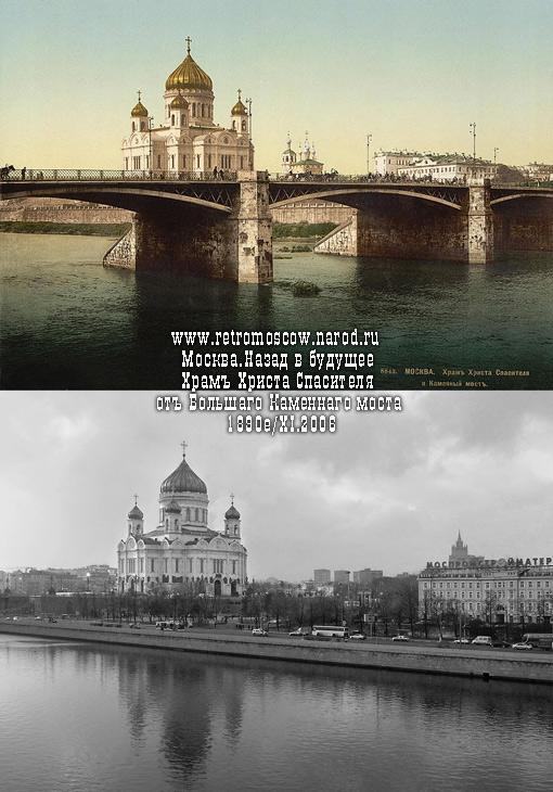 #108.Храм Христа Спасителя от Б.Каменного моста.1890е/XI.2006