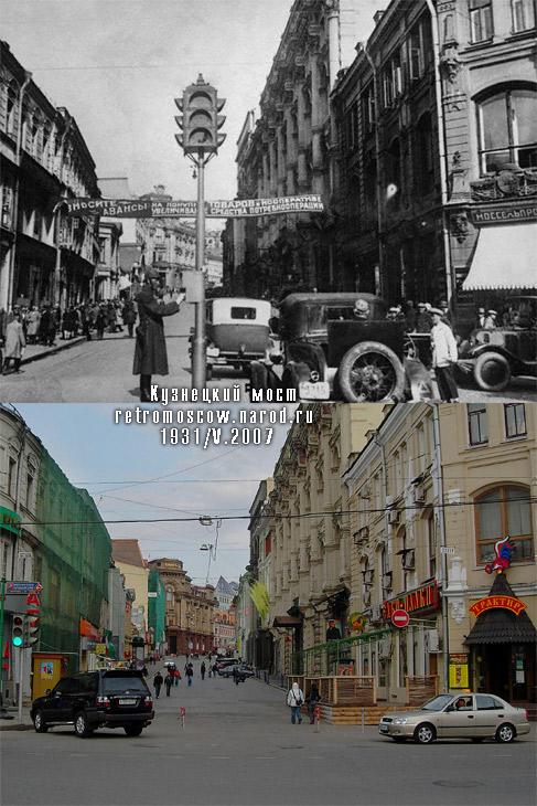 #117.Кузнецкий мост. Один из первых светофоров в Москве.1931/V.2007