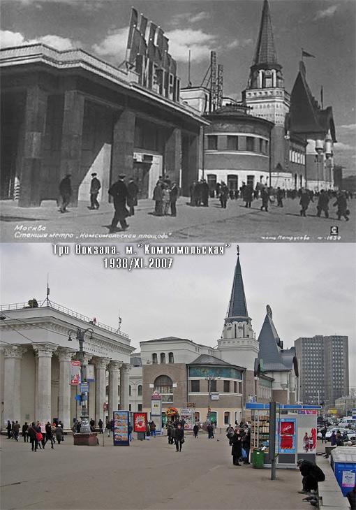 #124.Три Вокзала. Павильоны станции метро Комсомольская.1938/XI.2007