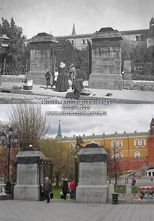 #128.Александровский сад.1913/IV.2007