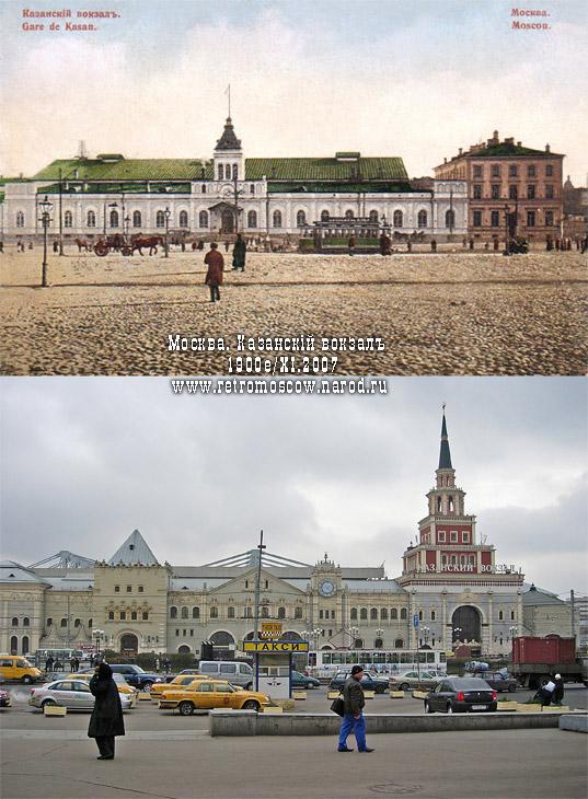 #129.Казанский вокзал.1900е/XI.2007