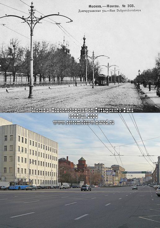 #133.Новослободская улица.1905/XI.2008