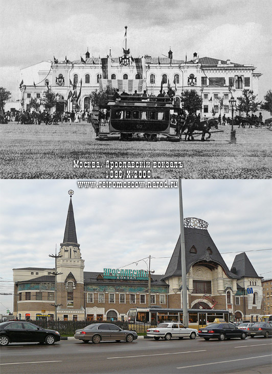 #134.Ярославский вокзал.1896/X.2008
